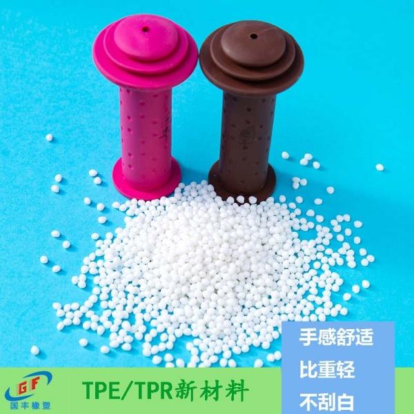 tpe环保材料
