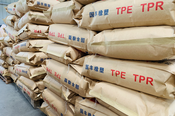 国内热塑性弹性体TPE\TPR塑料原料交易市场