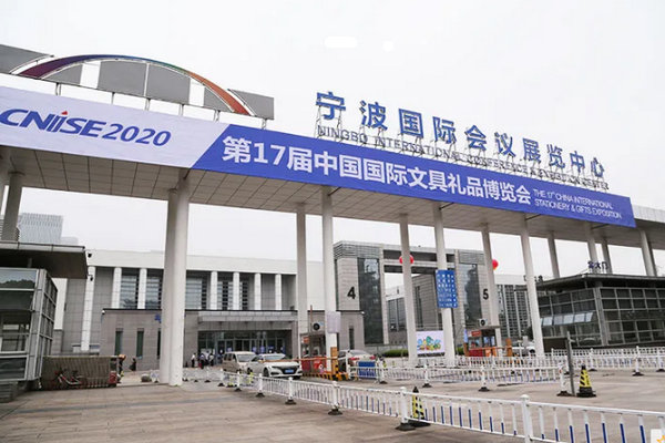 第17届宁波文具展在宁波国际会展中心启幕了【国丰橡塑】
