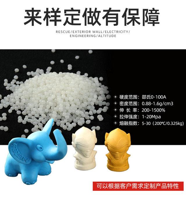 tpe塑料性能及tpe热塑性弹性体用途【国丰橡塑】
