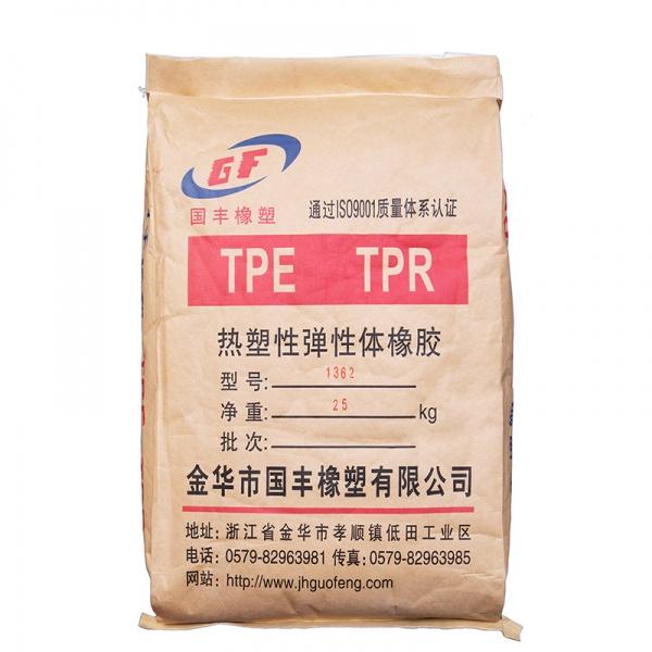 TPE材料供应商