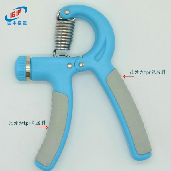 R型握力器手柄包胶TPR