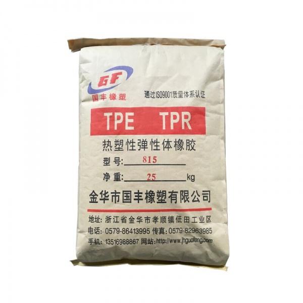 淋膜TPE材料