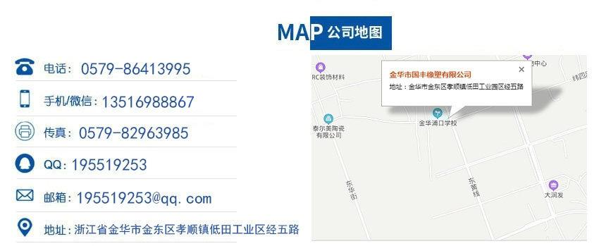 TPR颗粒工厂地址