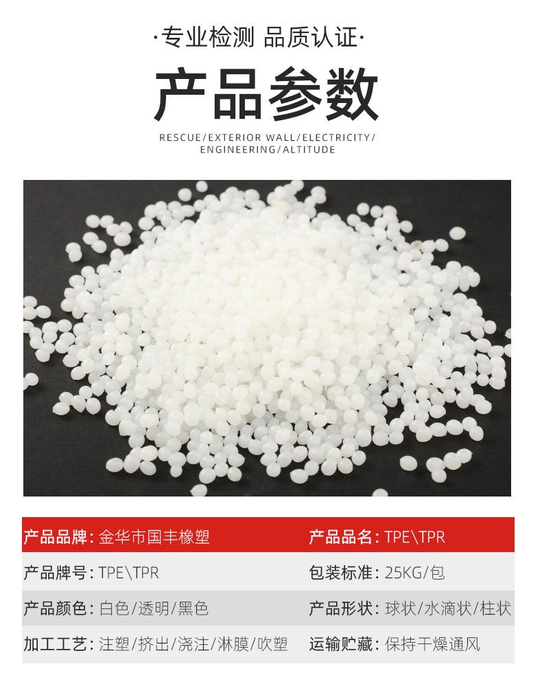 TPE软胶物性参数